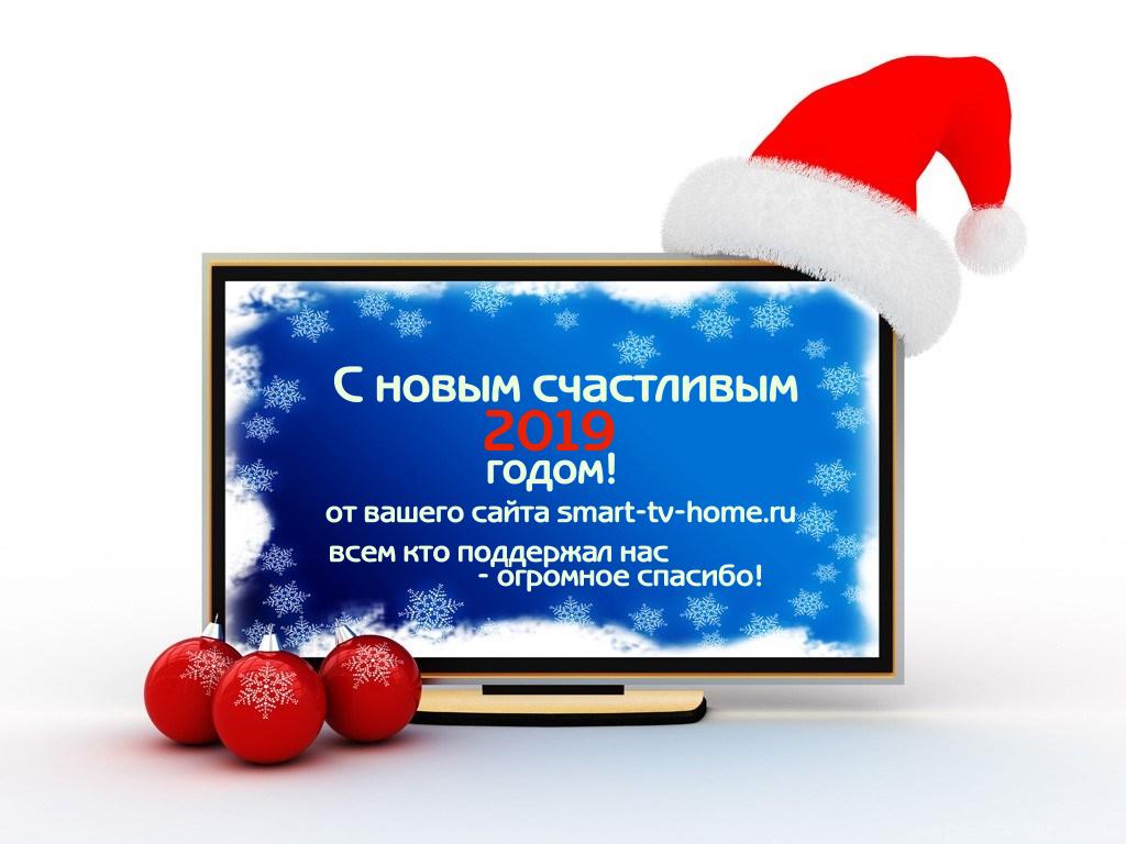 SMART-TV-HOME.RU